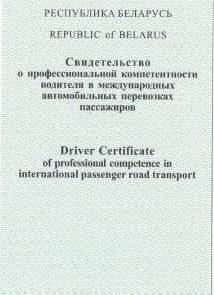 Подготовка водителей для перевозки пассажиров